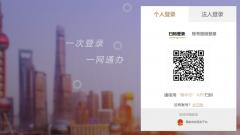 上海人力资源、居住证、社保查询 网址 地址