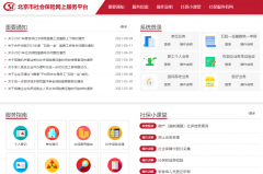 北京社保办理查询、网址、电话、地址