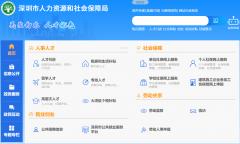 深圳人力资源、社保查询、网址