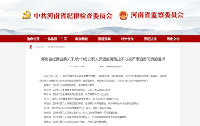 一名副市长被免!郑州9名公职人员因疫情